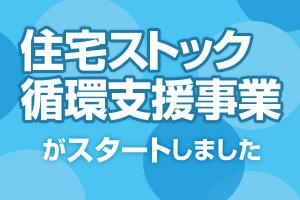 slide-image_jutaku-stock
